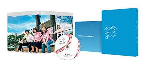 アルプススタンドのはしの方 Blu-ray(初回限定生産)