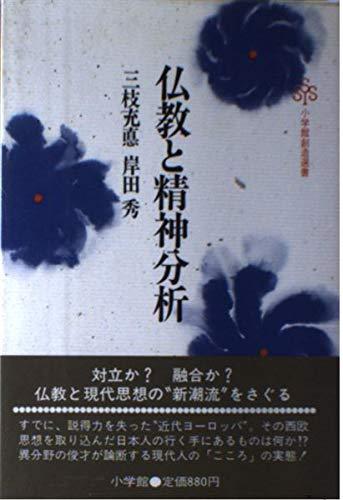 仏教と精神分析 (小学館創造選書 52)