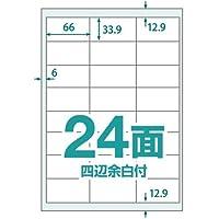 中川製作所 楽貼ラベル 24面 四辺余白付 A4 500枚 0000-404-RB19