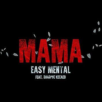 Мама (feat. Эльбрус Кесаев)