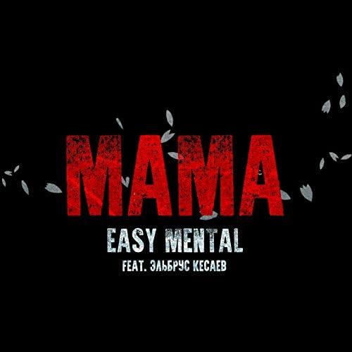 Easy Mental feat. Эльбрус Кесаев