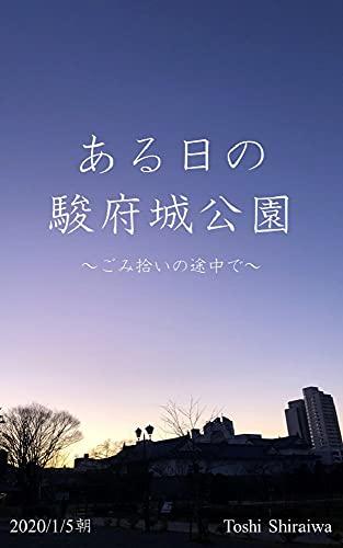 ある日の駿府城公園