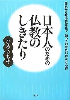 日本人のための仏教のしきたり―葬式から年中行事まで、知っておきたい作法と心得