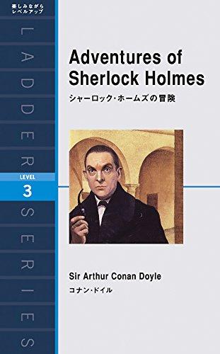 『Adventures of Sherlock Holmes シャーロック・ホームズの冒険 ラダーシリーズ』
