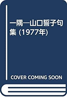 一隅―山口誓子句集 (1977年)