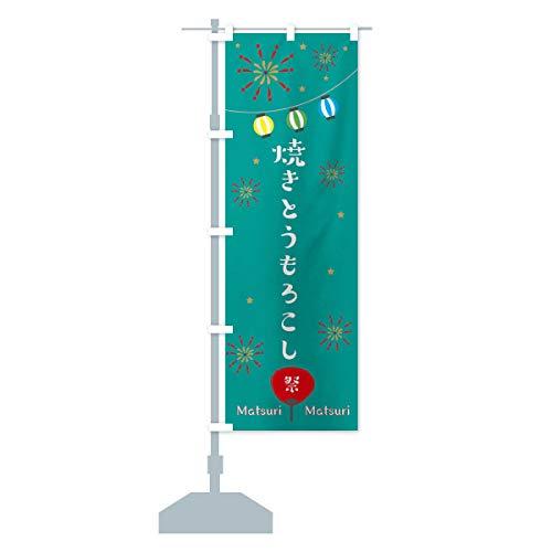 焼きとうもろこし のぼり旗 サイズ選べます(ジャンボ90x270cm 左チチ)