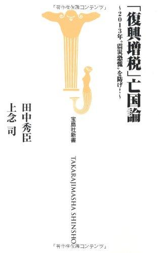 「復興増税」亡国論 (宝島社新書)