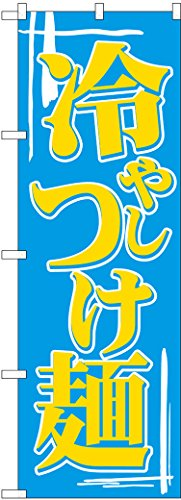 のぼり屋 のぼり 冷やしつけ麺 60×180cm No.612 970384