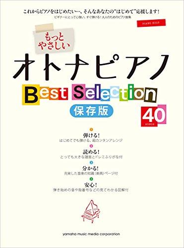 ピアノソロ入門もっとやさしいオトナピアノBestSelection40<保存版>