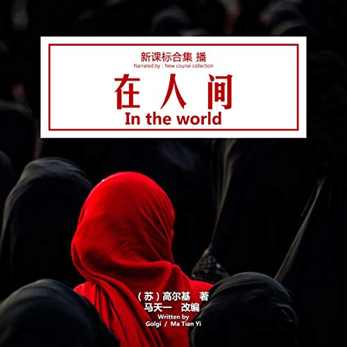 在人间 - 在人間 [In the World] cover art