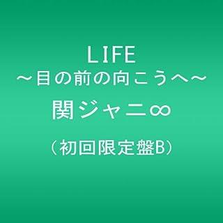 LIFE ~目の前の向こうへ~(初回限定盤B)(DVD付)