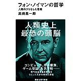 フォン・ノイマンの哲学 人間のフリをした悪魔 (講談社現代新書)