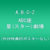 ABC座 星(スター)劇場 (外付特典B2ポスターなし) [Blu-ray]