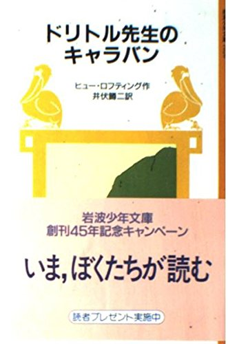 ドリトル先生のキャラバン (岩波少年文庫 1026)