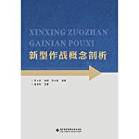 The new concept of operations analysis(Chinese Edition)