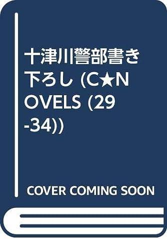 十津川警部書き下ろし(仮) (C★NOVELS (29-34))