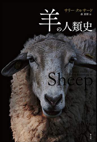 『羊の人類史』文化や貿易、軍事まで 羊は世界を変え続けた