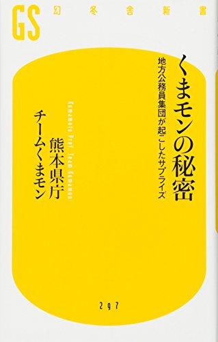 くまモンの秘密 地方公務員集団が起こしたサプライズ (幻冬舎新書)