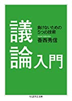 議論入門 ──負けないための5つの技術 (ちくま学芸文庫)