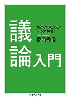 [香西秀信]の議論入門 ──負けないための5つの技術 (ちくま学芸文庫)
