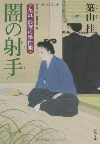 闇の射手-左近 浪華の事件帳(2) (双葉文庫)
