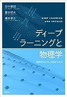 ディープラーニングと物理学 原理がわかる、応用ができる (KS物理専門書)