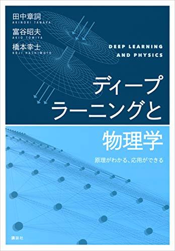 ディープラーニングと物理学 原理がわかる、応用ができる (KS物理専門書) | 田中章詞, 富谷昭夫, 橋本幸士 | 物理学 | Kindleストア | Amazon
