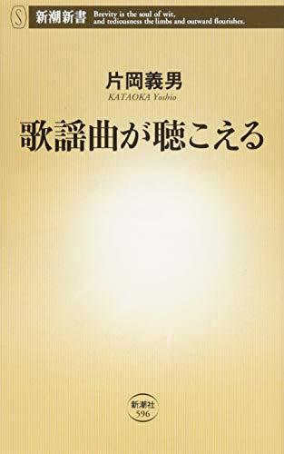 歌謡曲が聴こえる (新潮新書 596)