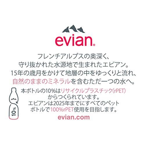 伊藤園evian(エビアン)ミネラルウォーター1.5L×12本[正規輸入品]