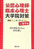 公認心理師・臨床心理士大学院対策 鉄則10&キーワード100 心理学編 (KS専門書)