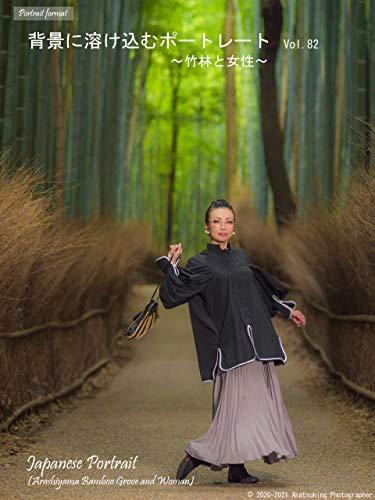 背景に溶け込むポートレート Vol.82 ~竹林と女性~: Japanese Portrait in Arashiyama Bamboo Grove and Woman
