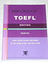 Hackers Toefl Writing (with CD) by David Cho (2006-05-03)