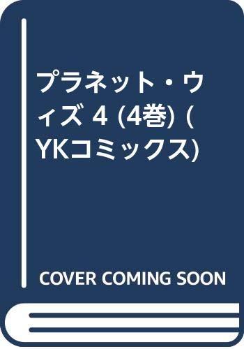 プラネット・ウィズ 4 (4巻) (YKコミックス)