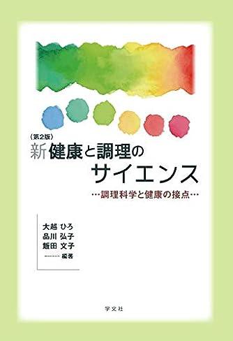 新健康と調理のサイエンス-第2版:調理科学と健康の接点