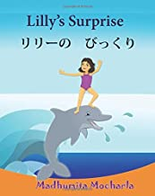 Childrens Japanese book: Lilly's Surprise. Ririi no bikkuri shii: Children's English-Japanese Picture Book (Bilingual Edition) (Japanese ... picture books for children) (Volume 10)