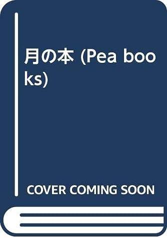 月の本 (Pea books)