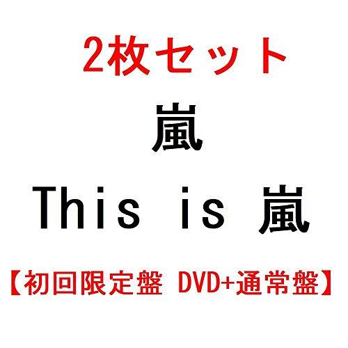 2枚セット 嵐 This is 嵐 【 初回限定盤 DVD + 通常盤 】 - 嵐, ARASHI