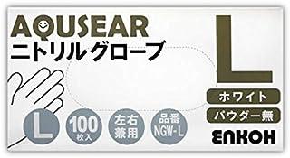 AQUSEAR ニトリルグローブ パウダー無 L ホワイト NGW-L 1箱100枚