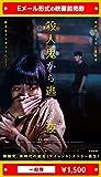 『殺人鬼から逃げる夜』2021年9月24日(金)公開、映画前売券(一般券)(ムビチケEメール送付タイプ) image