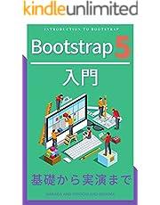 Bootstrap 5 入門: 基礎から実演まで Web開発入門