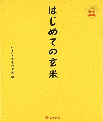 はじめての玄米 (いきいき玄米読本)