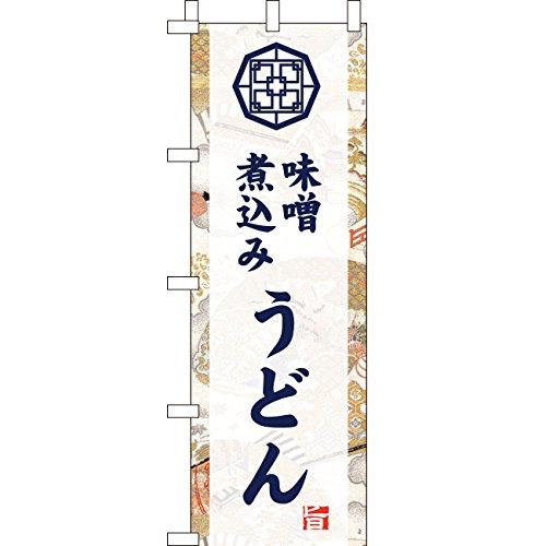 HIRAKI DESIGN のぼり旗 味噌煮込みうどん