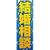 のぼり旗スタジオ のぼり旗 結婚相談002 大サイズH2700mm×W900mm