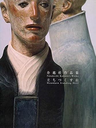 立ちつくす山―舟越桂作品集 (求竜堂グラフィックス)