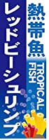 『60cm×180cm(ほつれ防止加工)』お店やイベントに! のぼり のぼり旗 熱帯魚 TROPICAL FISH レッドビーシュリンプ(青色)