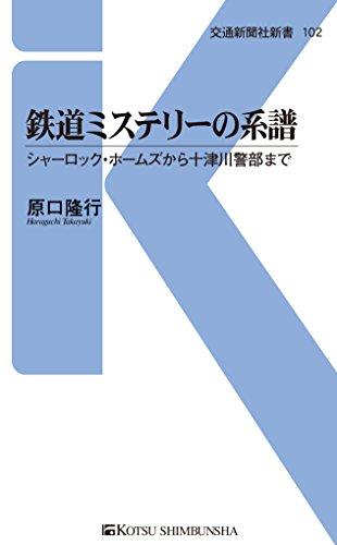 鉄道ミステリーの系譜 - シャーロック・ホームズから十津川警部まで (交通新聞社新書102)