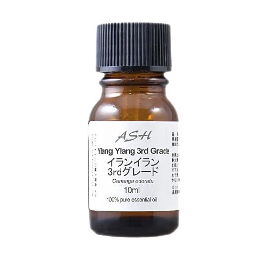 不名誉なにはまって翻訳ASH イランイラン 3rdグレード エッセンシャルオイル 10ml AEAJ表示基準適合認定精油