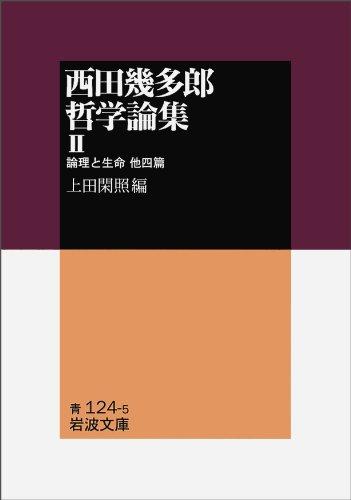 西田幾多郎哲学論集〈2〉論理と生命 他4篇 (岩波文庫)の詳細を見る
