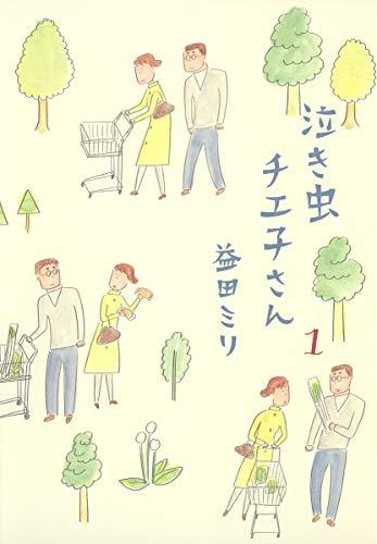 泣き虫チエ子さん 1 (愛蔵版コミックス)