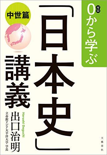 0から学ぶ「日本史」講義(中世篇) (文春e-book)